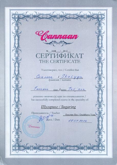сертификаты мастера по шугарингу в Киеве