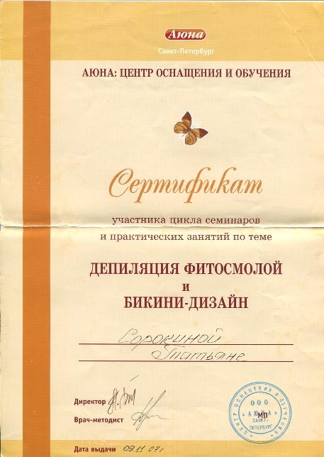 диплом мастера по шугарингу Киев